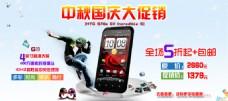 中秋国庆手机大促销海报