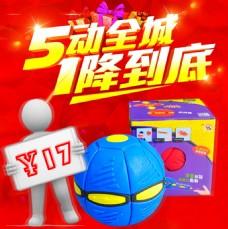 魔幻飞碟球玩具主图