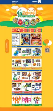 淘宝儿童变形玩具海报