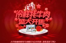 肉类食品开业海报盛大开售火热预售促销海图