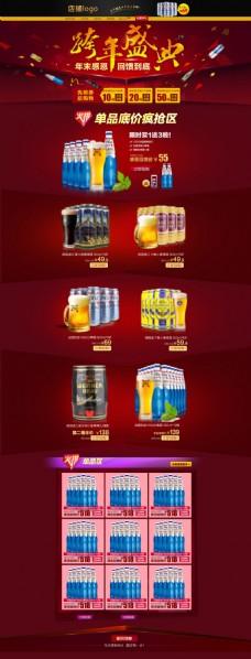 淘宝啤酒饮料店铺首页海报
