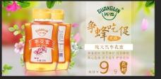 蜂蜜淘宝促销海报