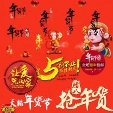 【送PSD】天猫淘宝年货节猴年LOGO