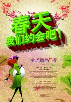春季商场促销海报psd素材