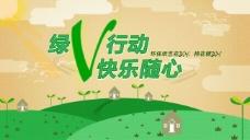 绿V行动快乐随心海报psd素材