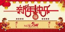 2014年新年快乐海报psd素材