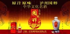 泸州老窖国粹酒海报psd素材
