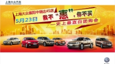 上海大众车团购活动图片