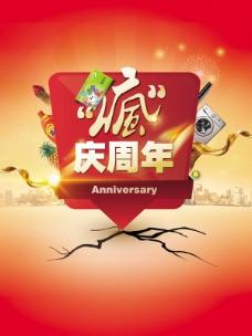 疯狂周年庆海报设计psd素材