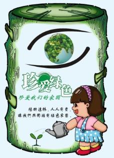 珍爱绿色环保宣传海报psd素材