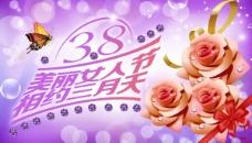 约惠女人节促销海报psd素材