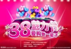 38魅力节促销海报psd素材