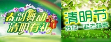清明节促销活动海报psd素材