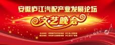 2014春节文艺晚会背景海报psd素材_文艺