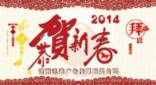2014恭贺新禧企业年会背景psd素材