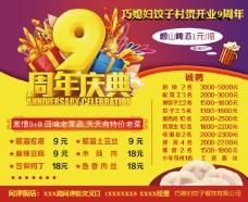 饺子村贺开业9周年庆典海报psd素材