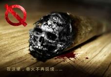 戒煙禁煙創意海報psd素材