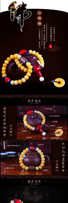 佛珠手饰古式装饰类详情页