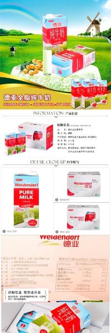 牛奶详情页