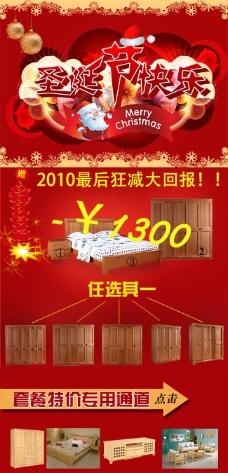 圣诞节详情页模版设计