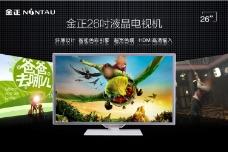 电视机电子产品海报