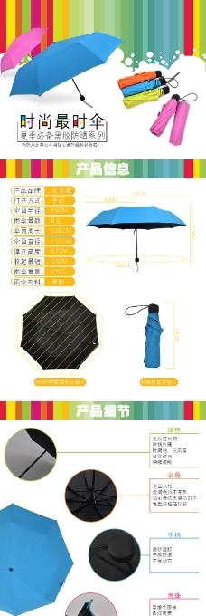 伞详情页设计