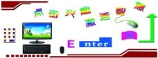 计算机教室 文化背景墙PSD高清免费下载