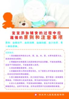宝宝添加辅食遵循的原则和注间事项