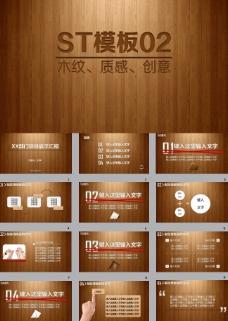 木纹项目展示ppt模板