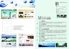 电子商务网站宣传画册