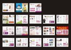 医疗保健宣传杂志设计矢量素材