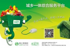 绿色蔬菜展板海报喷绘广告