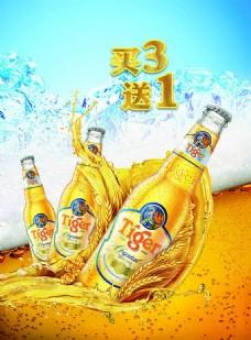 虎牌啤酒黄金酒水创意促销广告海报设计