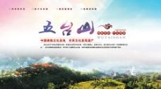 五台山旅游海报