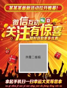 微信活动二维码海报