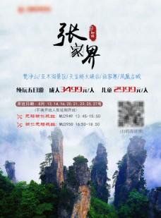 中国风旅游海报
