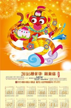 2016春节猴年年画日历图片