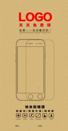 简约版本 手机膜PSD 包装