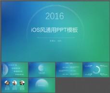 蓝绿渐变清新凉爽朦胧背景简洁通用动态iOS风工作总结ppt模板