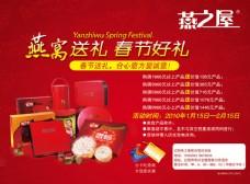 燕之屋春节好礼宣传广告PSD素材