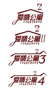 爱情公寓字体