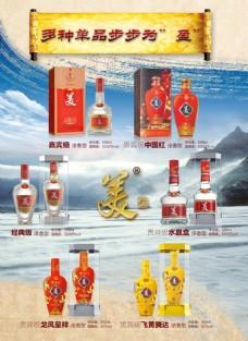 白酒招商产品排版设计