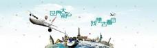 大气环球海报背景