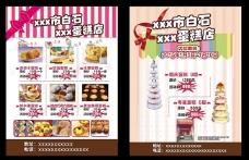 蛋糕店促销宣传单设计psd素材下载