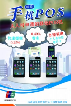 手机POS机宣传单正面