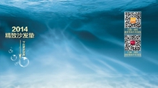 蓝色海底淘宝背景图素材