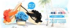 淘宝夏季女鞋海报素材