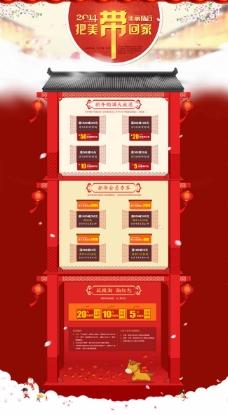 天猫2014新年喜庆店铺活动页面模板