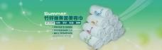 淘宝美容巾促销海报素材