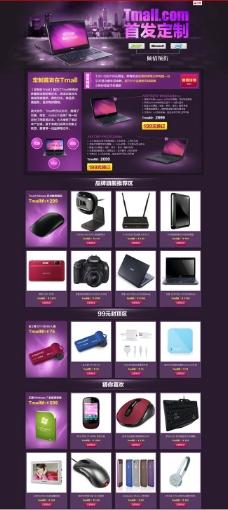 紫色淘宝电脑数码科技店铺模板